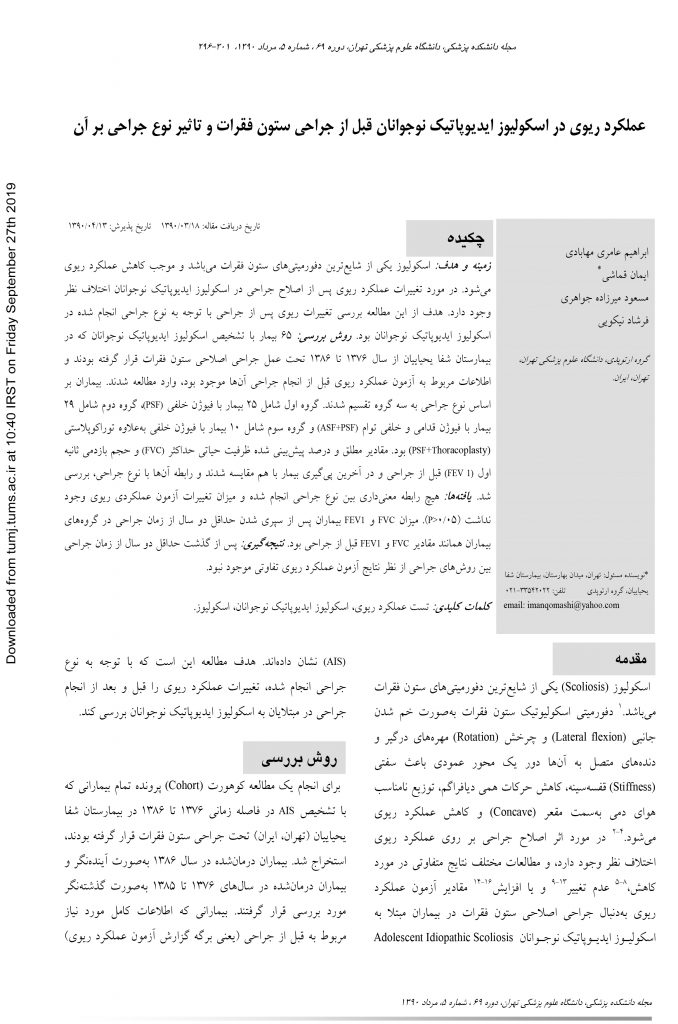 مقالات دکتر ایمان قماشی - Iman Qomashi Article